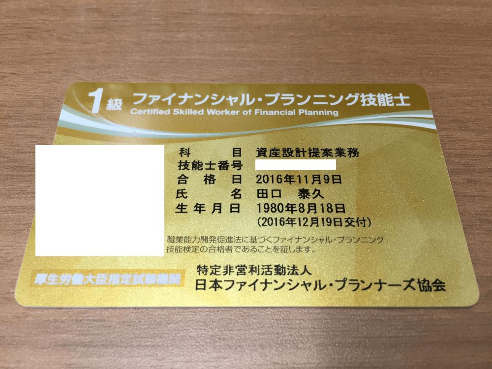 FP1級の技能士カード