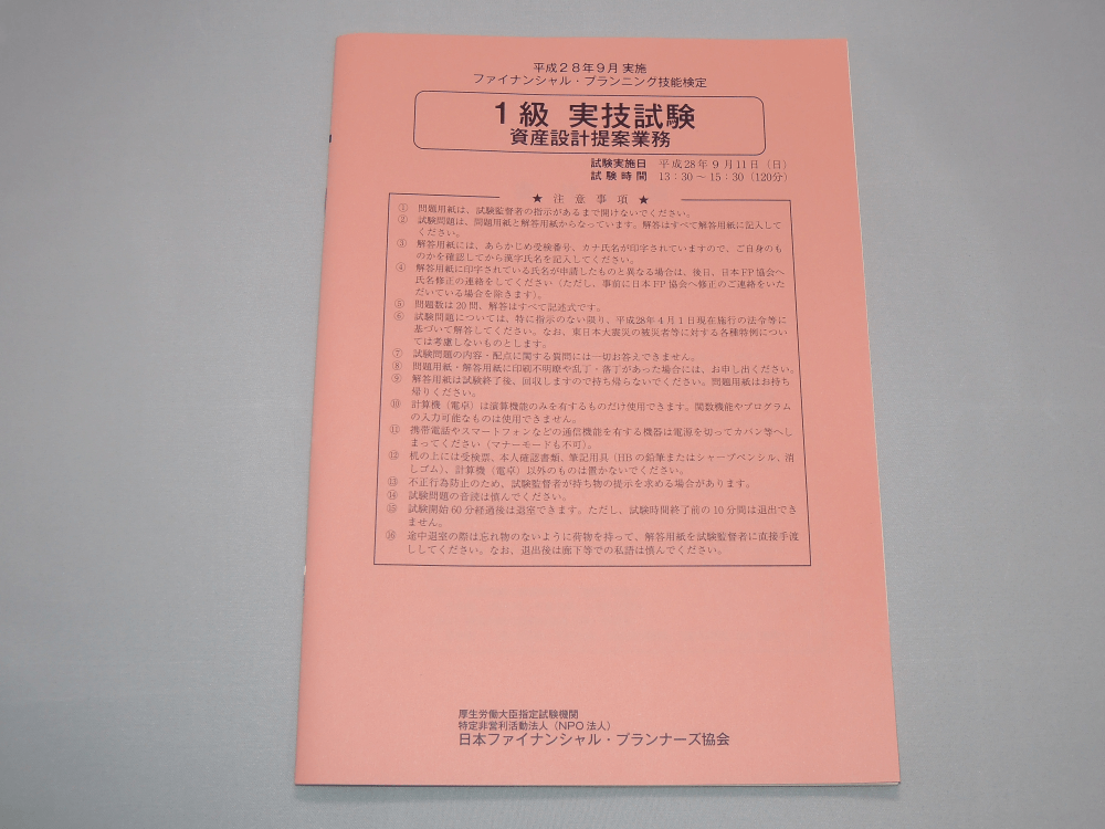 FP1級・実技試験の問題用紙