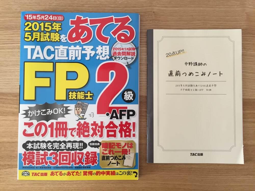 予想問題集と付属の小冊子