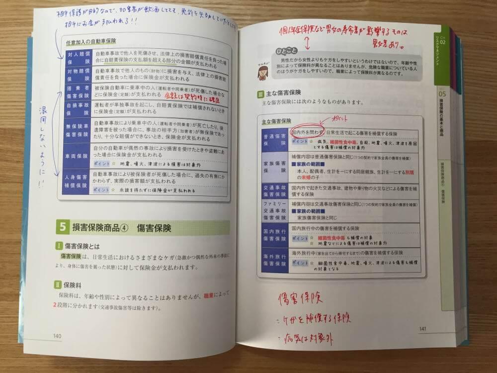 私流の教科書の使い方