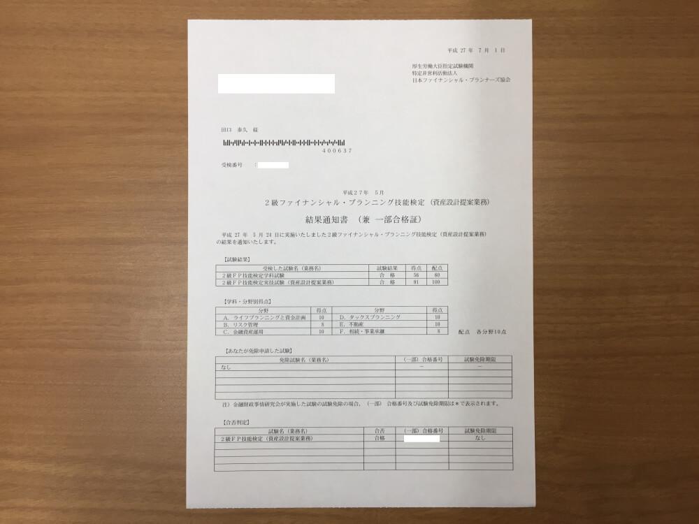FP2級の結果通知書