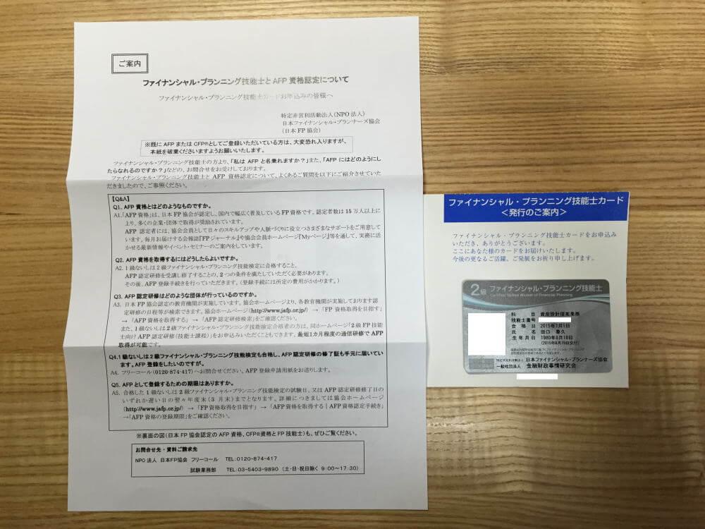 FP2級技能士カード1