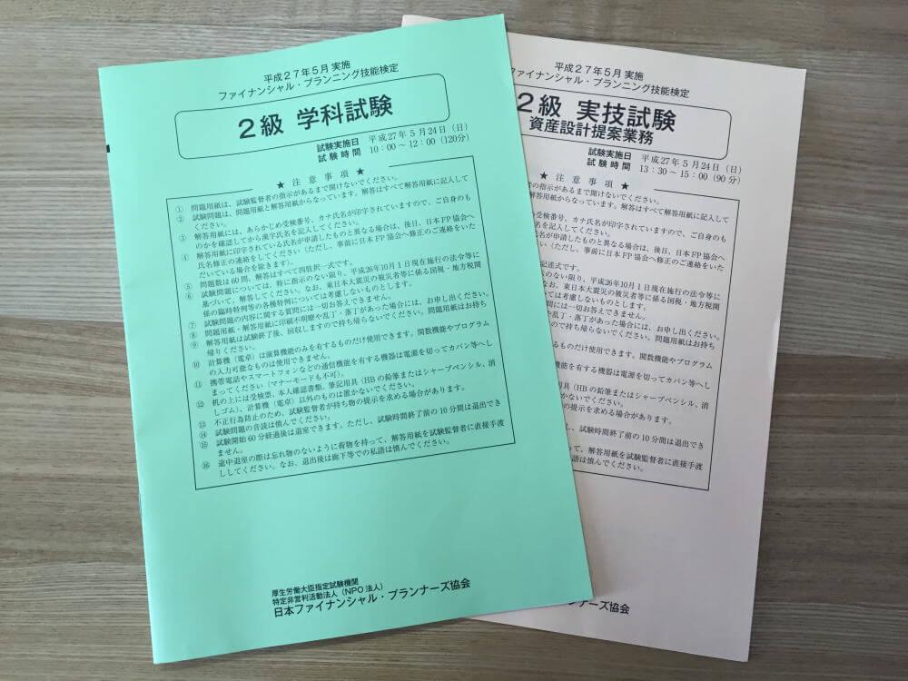 学科試験と実技試験の問題用紙