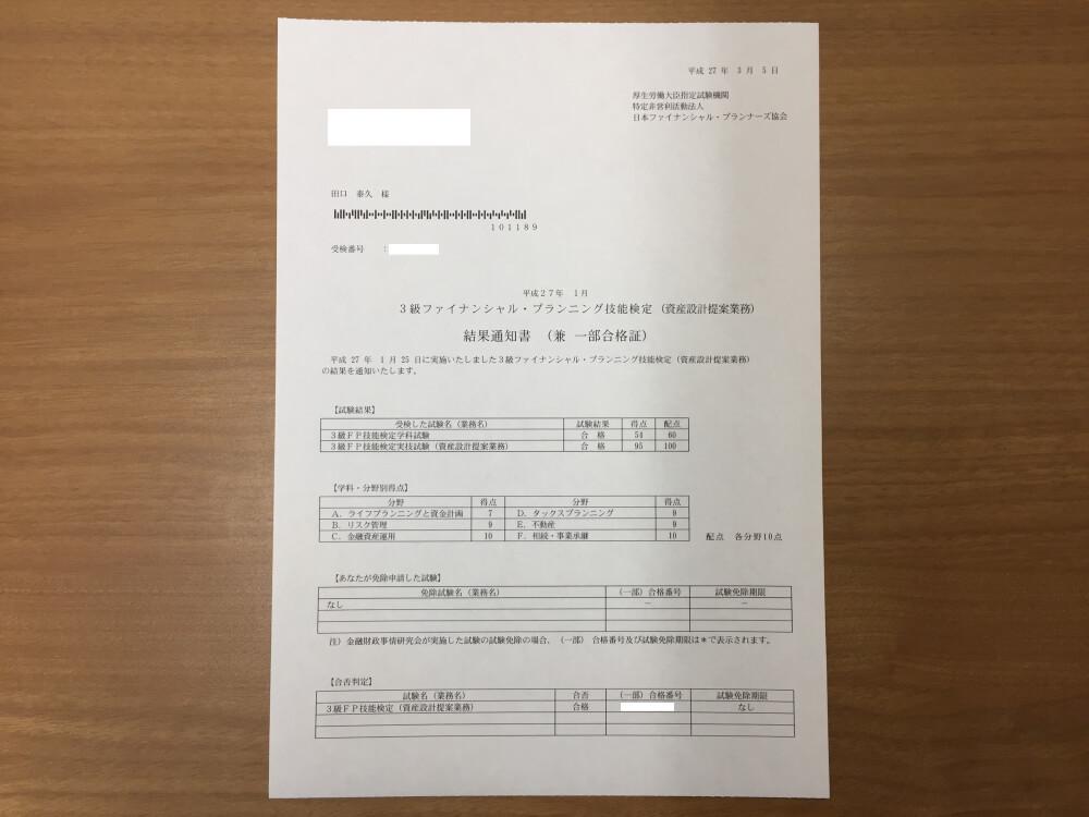 FP3級の結果通知書