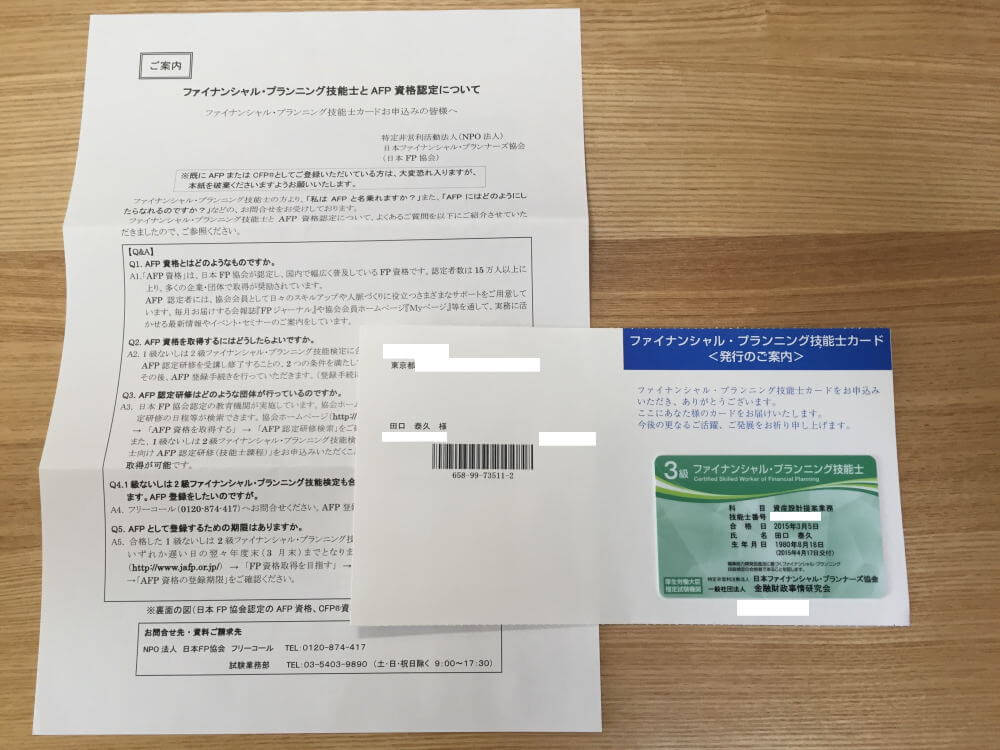FP3級技能士カード1