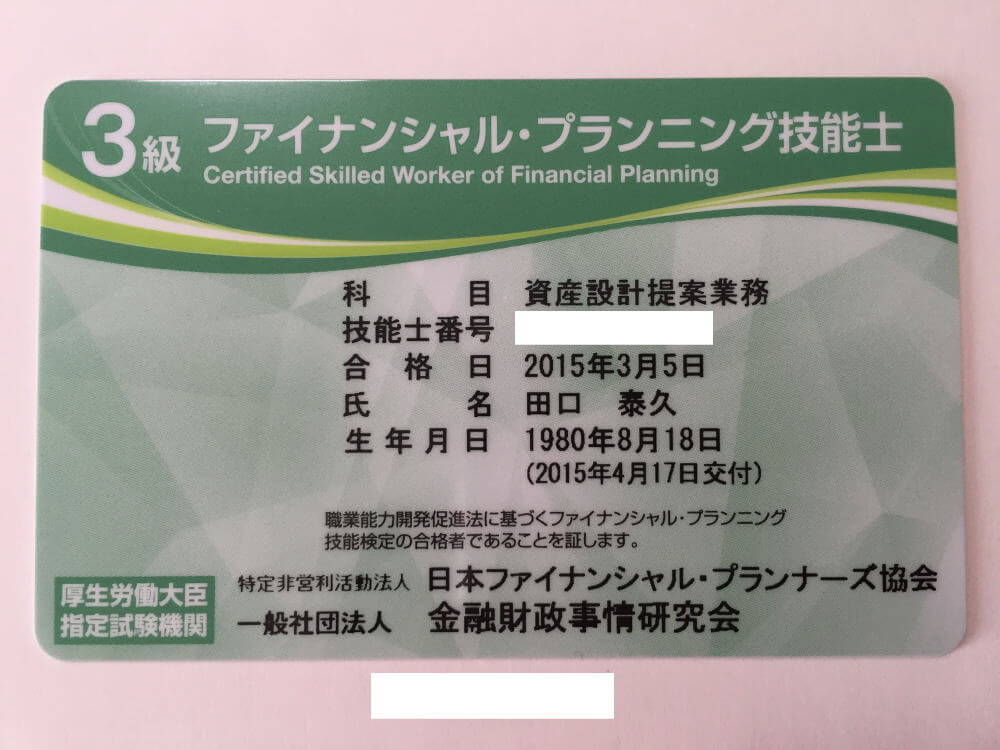 FP3級技能士カード2