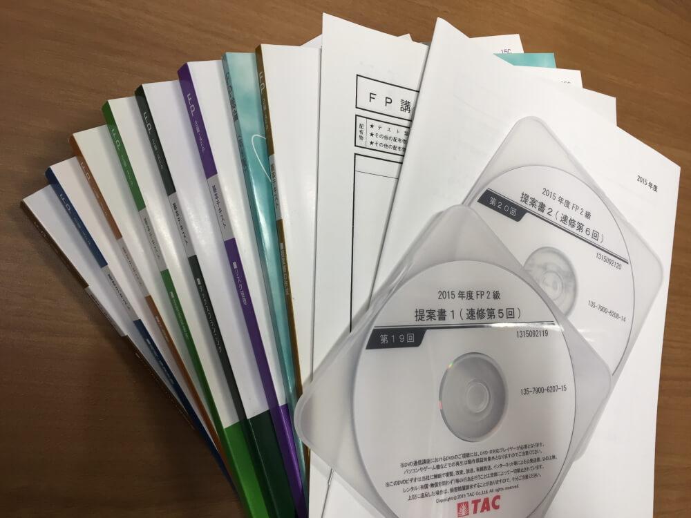 送られてきたテキスト・DVD