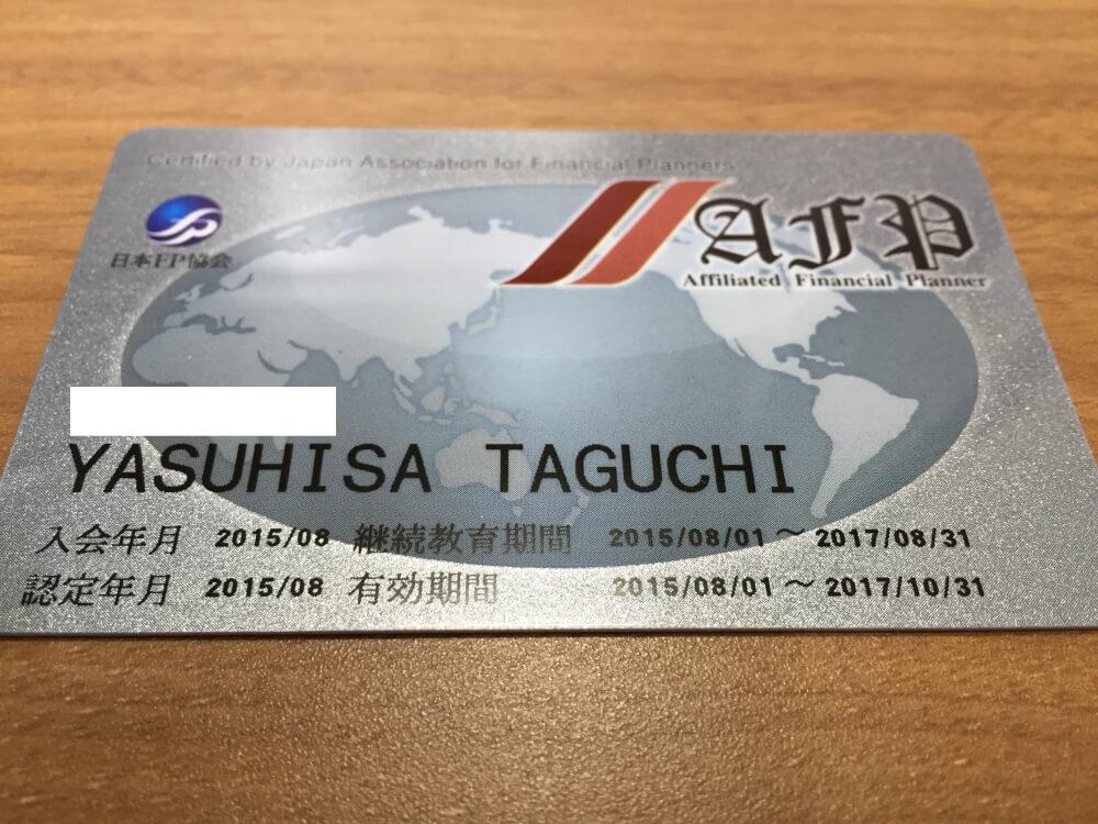 AFPのライセンスカード