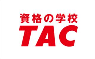 TAC AFP認定研修講座