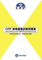 ライフプランニング・リタイアメントプランニング(CFP資格審査試験問題集)