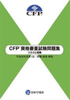 リスクと保険(CFP資格審査試験問題集)