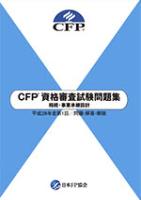 相続・事業承継設計(CFP資格審査試験問題集)