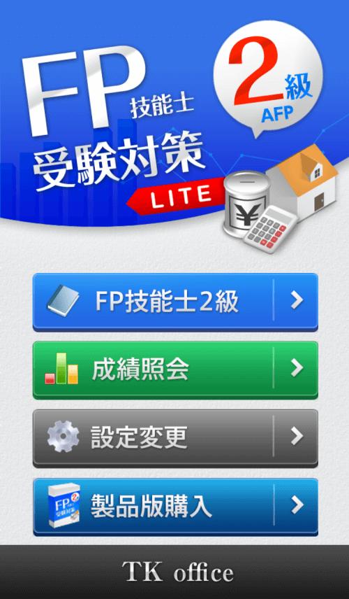 「FP2級」受験対策【学科】Lite