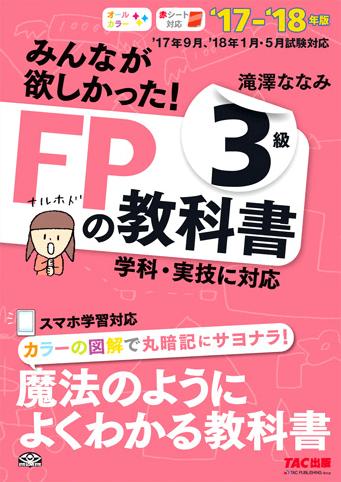 FPの教科書 3級