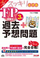 スッキリとける(FP3級)