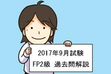 201709kakomon2