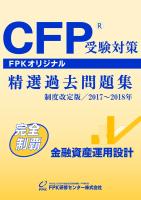 金融資産運用設計(CFP)