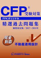不動産運用設計(CFP)
