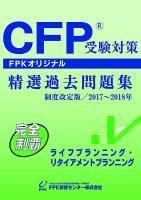 ライフプランニング・リタイアメントプランニング(CFP)