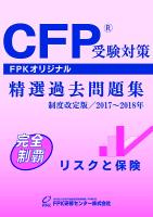 リスクと保険(CFP)