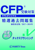 タックスプランニング(CFP)