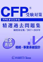 相続・事業承継設計(CFP)
