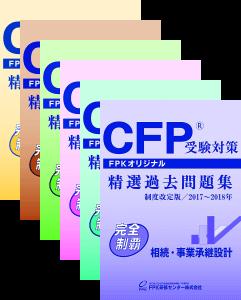 精選過去問題集(CFP)