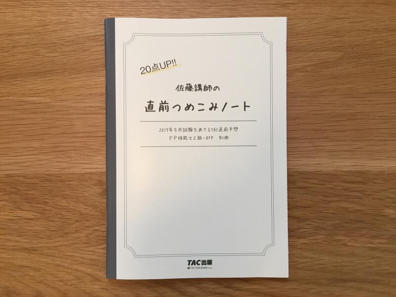 つめこみノート1