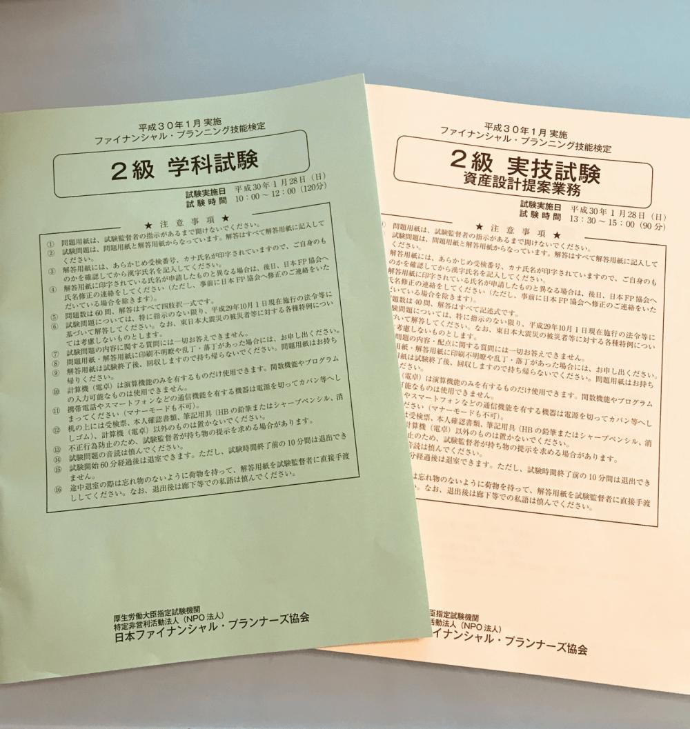 試験問題の冊子