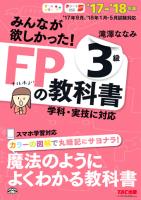 基本テキスト1(FP3級)