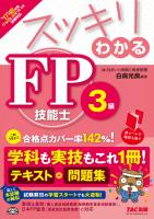 基本テキスト2(FP3級)
