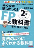 基本テキスト1(FP2級)