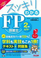 基本テキスト2(FP2級)