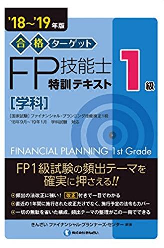 合格ターゲット 1級FP技能士