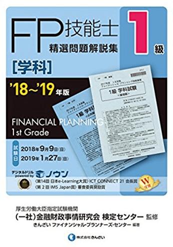 精選問題解説集(1級)