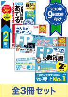 教材セット(FP2級)