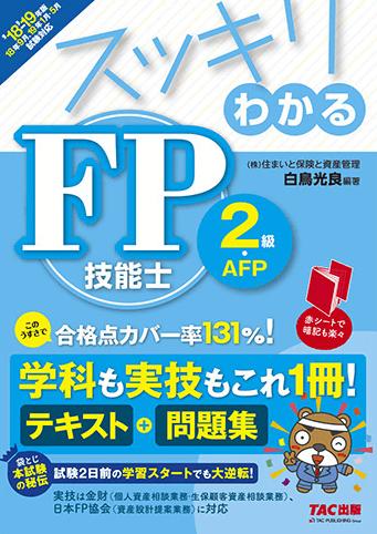 スッキリわかる FP技能士2級・AFP