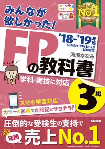 FPの教科書 3級