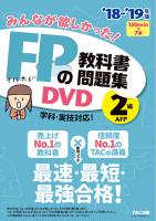 FP2級の教科書・問題集DVD