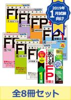 講義DVD(FP3級)