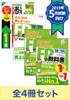 教材セット(FP1級1)