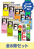 教材セット(FP1級2)