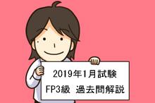 201901kakomon3