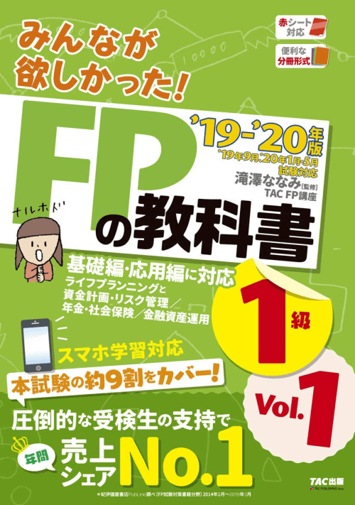 FPの教科書 1級
