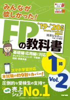 FPの教科書2(1級)