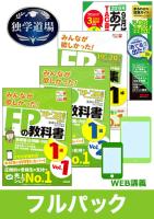 独学道場(FP1級)
