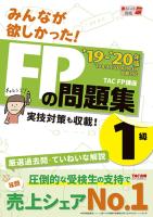 FPの問題集(1級)