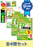 教材セット(FP1級)
