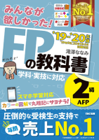 FPの教科書(2級)