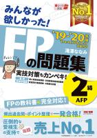 FPの問題集(2級)